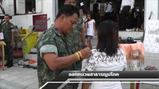 Sakorn News : ออกหน่วยสาธารณูปโภค