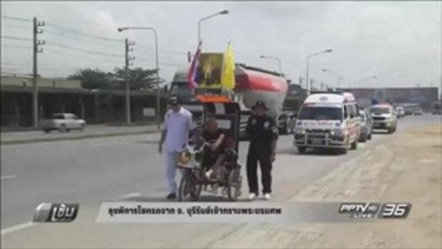 ลุงพิการโยกรถจากบุรีรัมย์จะไปกราบพระบรมศพในหลวง - เข้มข่าวค่ำ