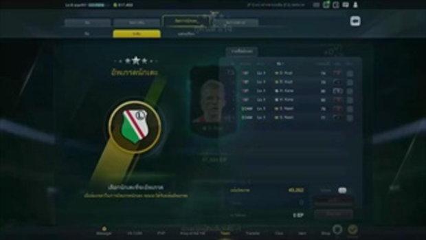 FIFA online 3 - EP1 Harry Kane  6  มันมาเว้ยยเห้ยย !