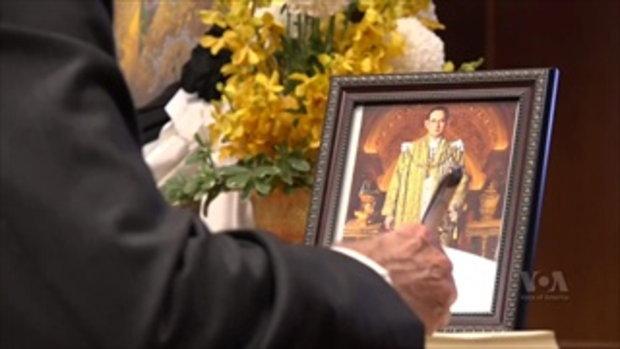 รมว.ต่างประเทศlสหรัฐฯ ยกย่องพระบาทสมเด็จพระเจ้าอยู่หัวรัชกาลที่ 9 ทรงเป็นแบบอย่างของผู้นำที่เข้มแข็ง