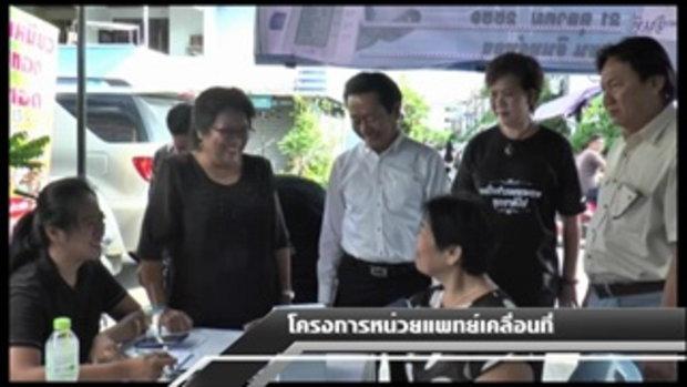 Sakorn News : โครงการออกหน่วยแพทย์เคลื่อนที่