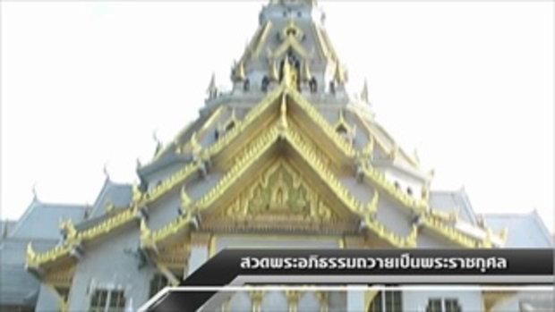 Sakorn News : สวดบำเพ็ญกุศลพระอภิธรรมถวายพระราชกุศล