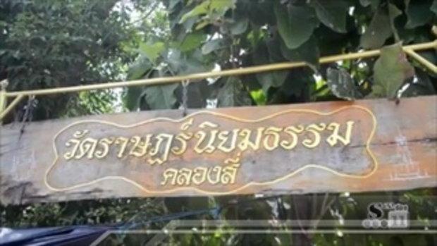 Sakorn News : อุปสมบทหมู่ถวายเป็นพระราชกุศล