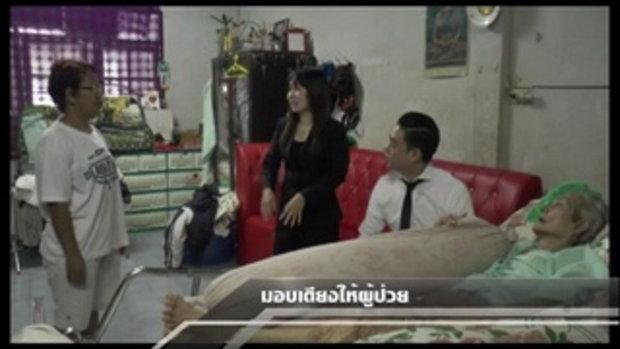 Sakorn News - ข่าวมอบเตียงให้ผู้ป่วย 29-10-59