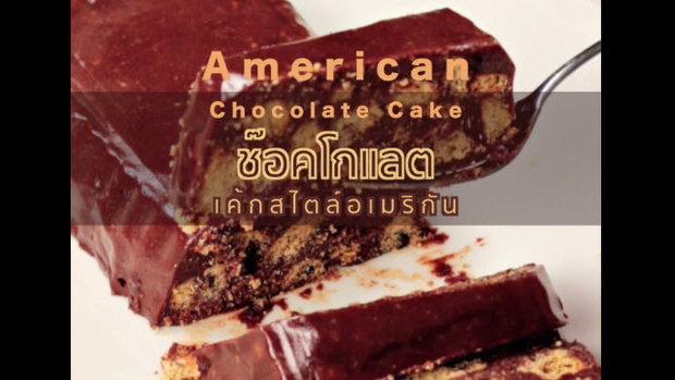 American Chocolate Cake ช๊อคโกแลตเค้กสไตล์อเมริกัน