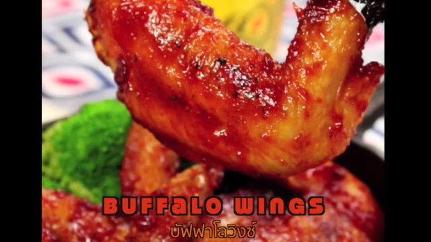 Buffalo wings ปีกไก่ซอสเด็ดสูตรเผ็ดๆหวานๆ