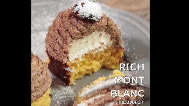 Rich Mont Blanc เค้กมองบลังค์