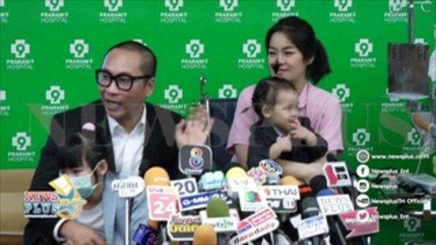 เปิ้ลควงจูนพร้อมลูก3คนแถลงคลอดน้องออเกรซนน.3.1โลปิดอู่/ตาออกู๊ดหายแล้ว