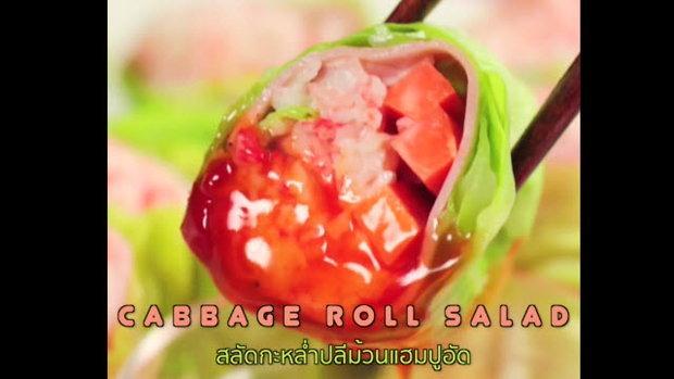 Cabbage Roll Salad สลัดกะหล่ำปลีม้วนแฮมปูอัด
