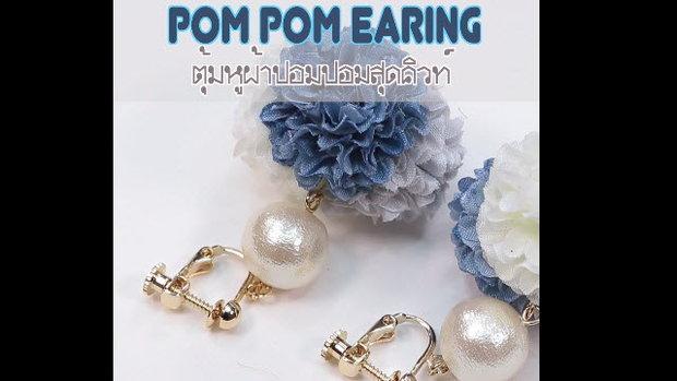 Pom Pom Earing ต่างหูผ้าปอมปอมสุดคิวท์