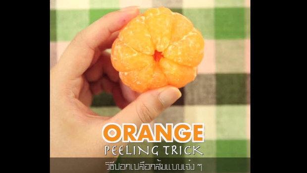 Orange peeling trick วิธีปอกเปลือกส้มแบบเจ๋งๆ