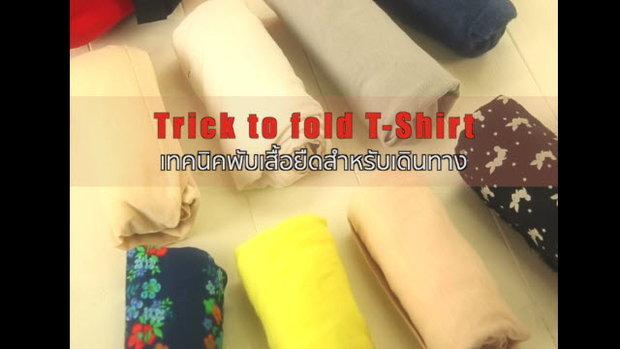 Trick to fold T-Shirt เทคนิคพับเสื้อยืดสำหรับเดินทาง
