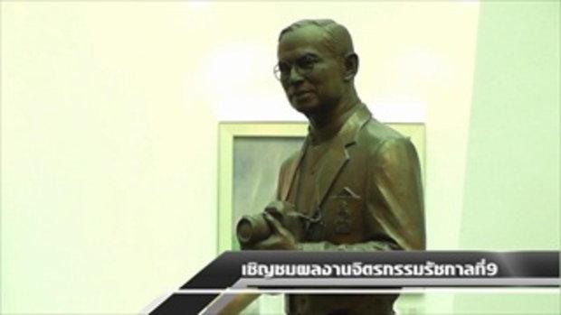 Sakorn News : ซีคอนสแควร์ ชวนชมผลงานจิตรกรรม พระบรมสาทิสลักษณ์ของในหลวงรัชกาลที่ 9