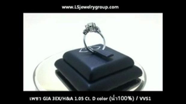 แหวนเพชรเม็ดเดี่ยว แหวนเพชรเม็ดชู หรือแหวนเพชรชู
