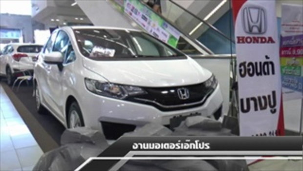 Sakorn News : IMPERIAL MOTOR EXPO STRONGER INNOVATION