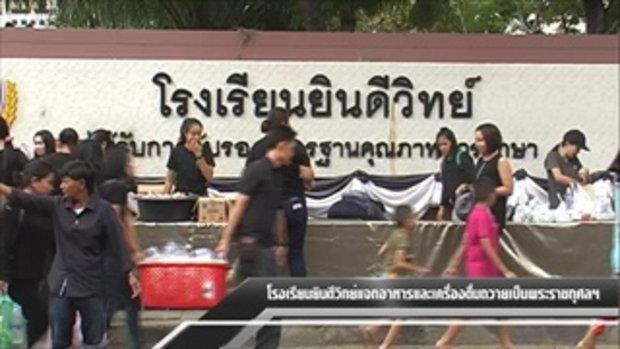 Sakorn News : โรงเรียนยินดีวิทย์แจกอาหารและเครื่องดื่มถวายเป็นพระราชกุศล