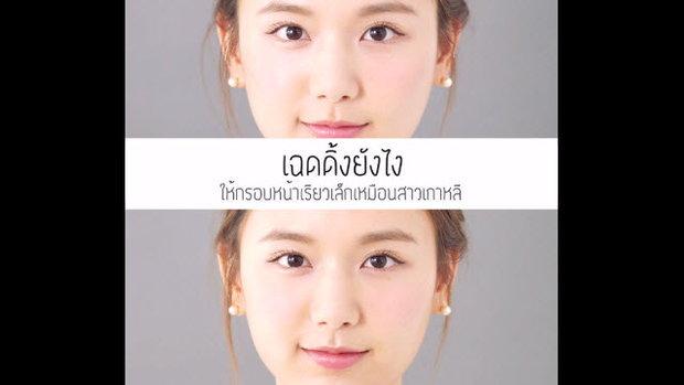 Smaller face shading เฉดดิ้งหน้าเรียวเล็กเหมือนสาวเกาหลี