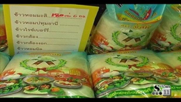 Sakorn News : งานสินค้าสหกรณ์ไทย ร่วมใจช่วยเกษตรกร