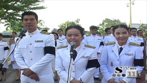 Sakorn News : ปฏิญาณตน รวมพลังแห่งความภักดี