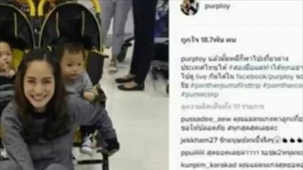 ไปต่างประเทศได้แล้ว!! 'ปีเตอร์'เซ็นเอกสารให้ 'พลอย'พาลูกเที่ยวญี่ปุ่น 'แพนเตอร์'หล่อไม่แพ้พ่อ