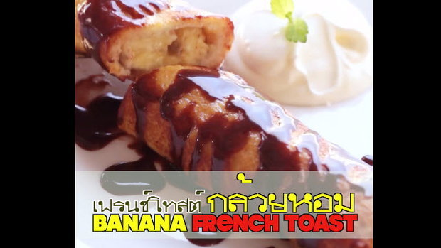 Banana French Toast เฟรนช์โทสต์กล้วยหอม