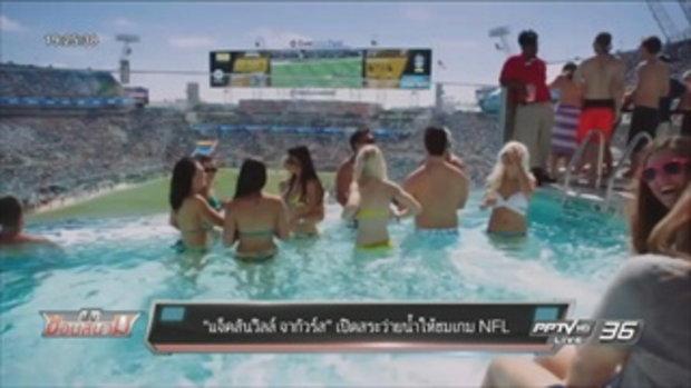"""""""แจ็คสันวิลล์ จากัวร์ส"""" เปิดสระว่ายน้ำให้ชมเกม NFL"""
