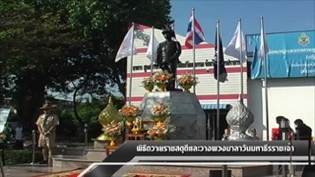 Sakorn News : พิธีถวายราชสดุดี วันสมเด็จพระมหาธีรราชเจ้า