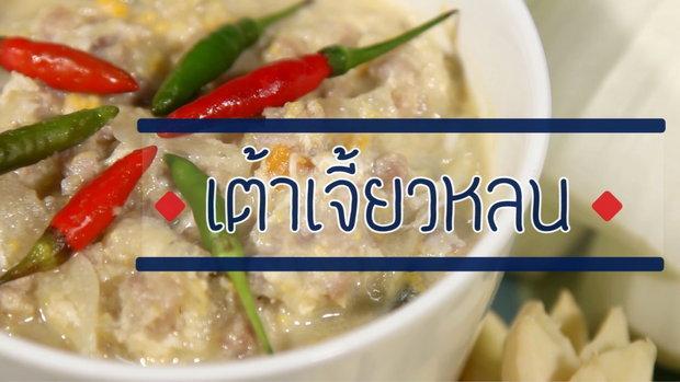 เต้าเจี้ยวหลนหมูสับ อาหารไทยตระกูลเครื่องจิ้มรสชาติกลมกล่อม
