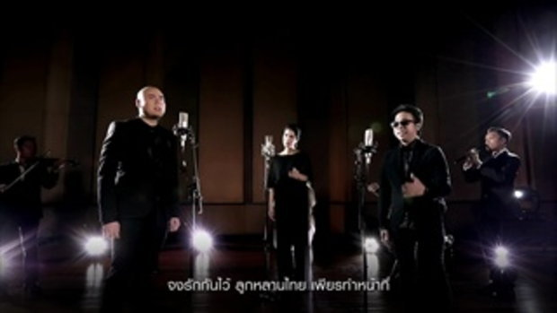 พลังแผ่นดิน : Original Version [Official MV] Full HD