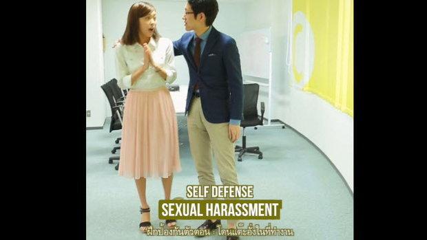 Self Defense sexual harassment ฝึกป้องกันตัวเมื่อโดนแต๊ะอั๋งในที่ทำงาน