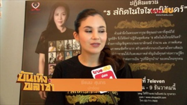 ซีแนม สุนทร ร่วมถ่ายภาพนิ่งประชาสัมพันธ์เสื้อ ธ สถิตในใจไทยนิรันดร์