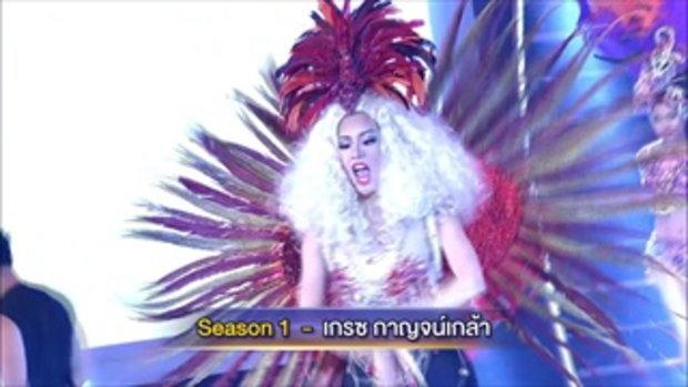 Season 1 เกรซ กาญจน์เกล้า vs Season 2 นุ้ย ธนวัฒน์ : Nicki Minaj
