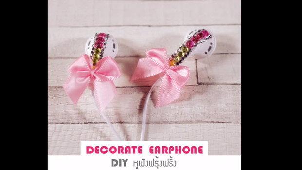 Decorate earphone ตกแต่งหูฟังให้น่ารักน่าใช้