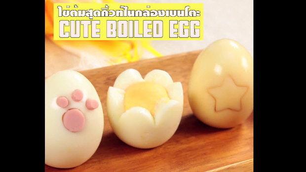 Cute Boiled Egg ไข่ต้มลายมือเหมียว