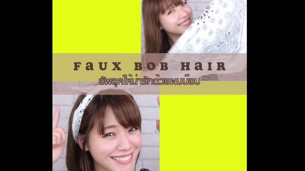Faux bob hair เปลี่ยนลุคสาวผมยาวเป็นสาวผมสั้น โดยไม่ต้องตัด!