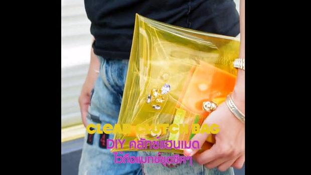 Clear clutch bag กระเป๋าคลัชท์แฮนด์เมด