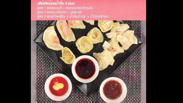 3 Styles Dumpling ห่อเกี๊ยว 3 แบบ พร้อมไส้สูตรเด็ด