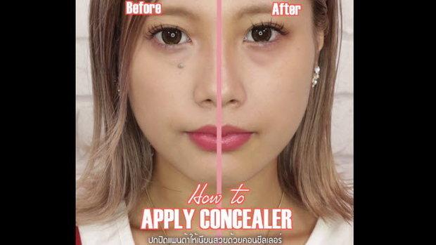 How to apply Concealer ปกปิดแพนด้าให้เนียนสวยด้วยคอนซีลเลอร์