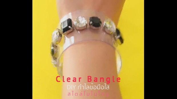 Clear Bangle กำไลข้อมือแฮนด์เมด