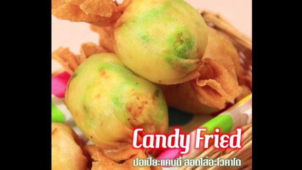 Candy Fried ปอเปี๊ยะแคนดี้ สอดใส้อะโวคาโด