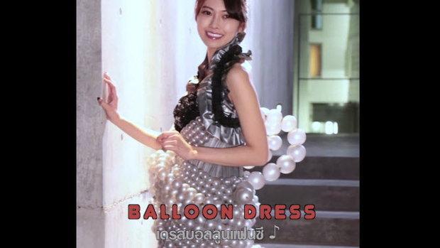 Balloon Dress เดรสบอลลูน