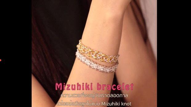 Mizuhiki bracelet สร้อยข้อมือลายเชื่อกญี่ปุ่น Mizuhiki