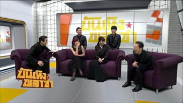 บันเทิงพลาซ่าเย็น ประจำวันที่ 20 ธ.ค. 59 part 2 : สัมภาษณ์พิเศษกับตัวแทนศิลปินจากค่ายทรูแฟนเทเชีย แล