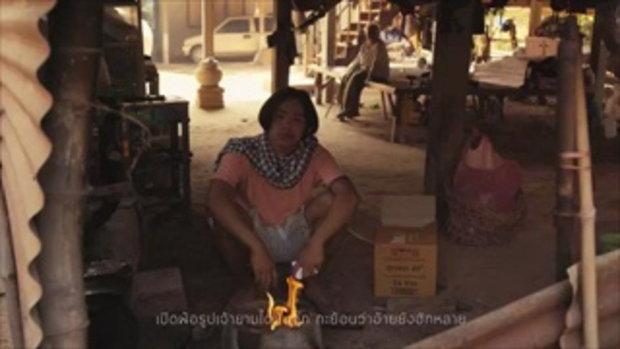 MV สเตตัสถืกถิ่ม - บอย พนมไพร OST.ไทบ้านเดอะซีรีส์