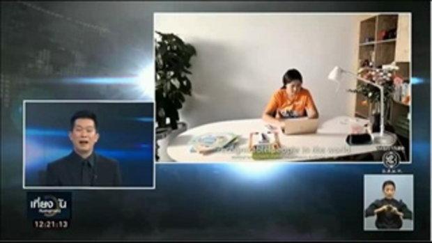 ทำไมเด็กจีนถึงเก่ง !! พาไปดูวิธีการเรียนพิเศษออนไลน์ที่กำลังฮิตหนักมากในจีน