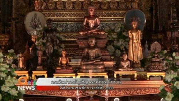 กรมศิลปากรอัญเชิญพระพุทธรูปโบราณให้ประชาชนสักการะรับปี 2560