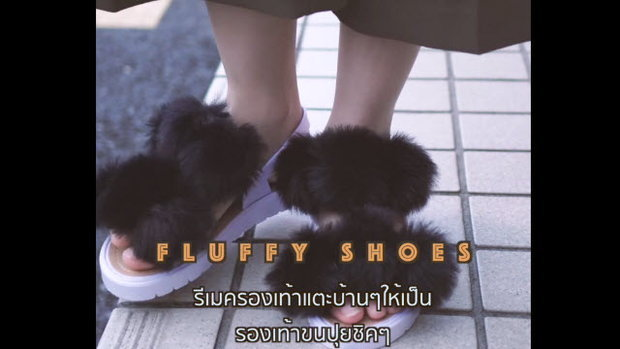 Fluffy Shoes แปลงร่างรองเท้าแตะบ้านๆเป็นรองเท้าน่ารักขนฟู