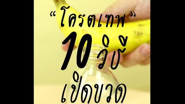 10 วิธี เปิดขวดแบบโคตรเทพ