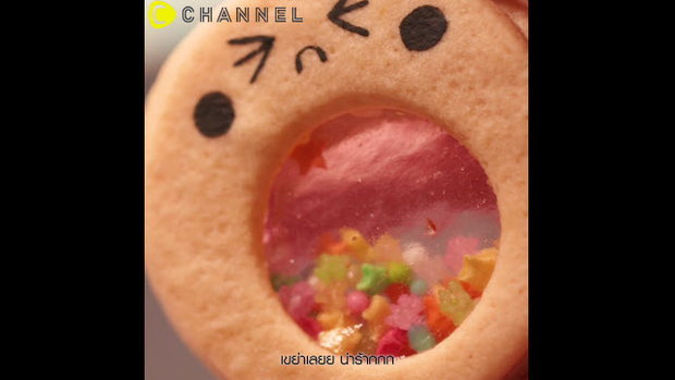 คุ้กกี้สอดไส้น้ำตาล เขย่าเช็คๆ! (Gasha Gasha Cookie)