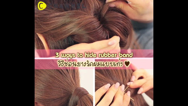 วิธีซ่อนยางรัดผมแบบเก๋ๆ (3 ways to hide rubber band)